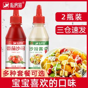 沙拉酱番茄酱脂肪三明治家用零低水果蔬菜寿司手抓饼专用酱料卡0