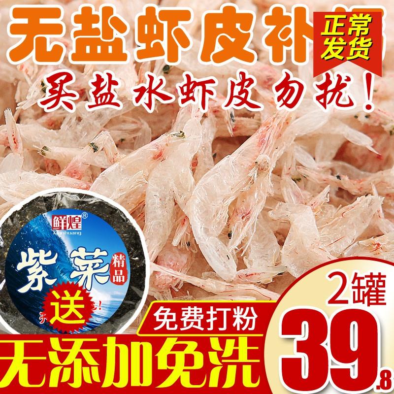 宝宝淡干虾皮特级无盐即食补钙可打虾皮粉辅食生晒虾米海米干货