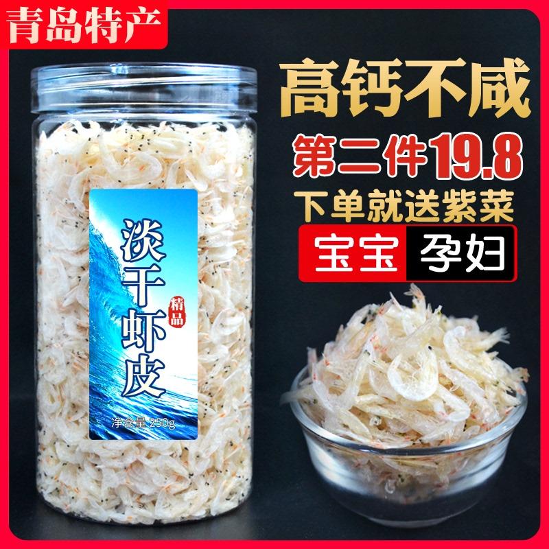 鲜煌淡干虾皮非特级无盐补钙虾米宝宝海米500g即食水产干货特产