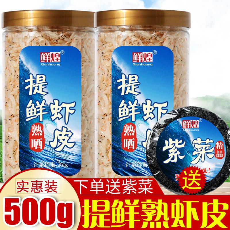 鲜煌淡干虾皮特级500g补钙即食野生海鲜特产虾米干货海米非无盐