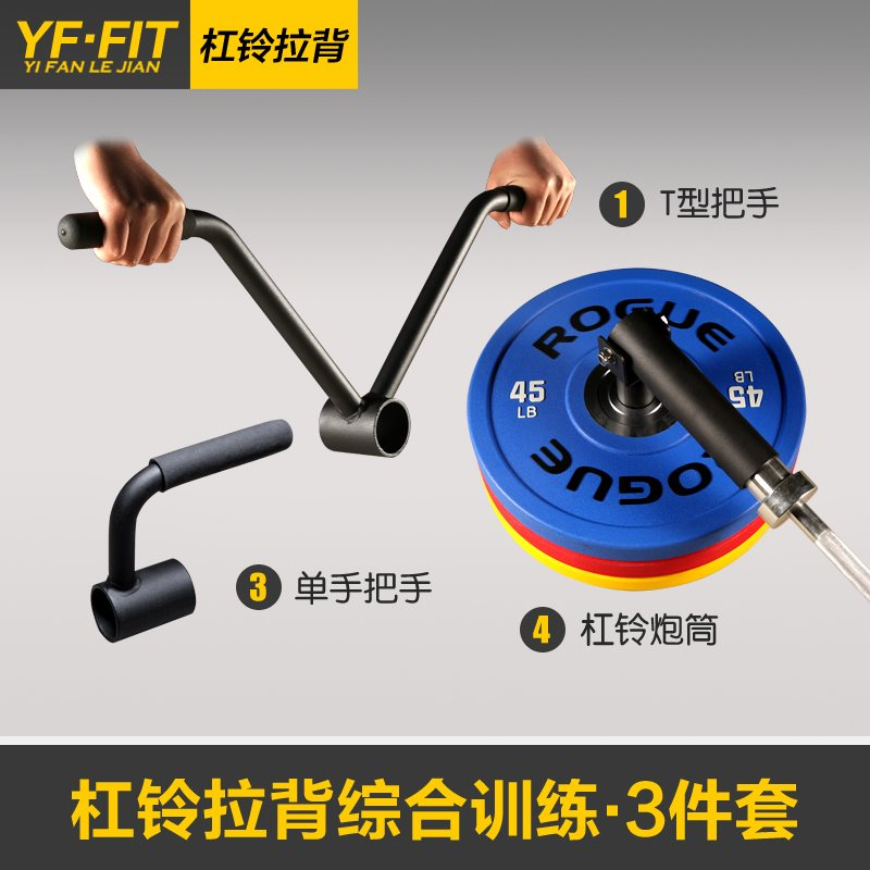 Rowing hard pull barbell pull back handle T-type double handle position V pair grip one hand barbell barrel frame fitness pull back instrument
