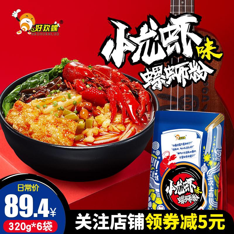 [小龙虾味]好欢螺螺蛳粉320gx6袋