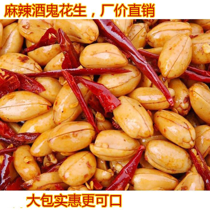 香辣酒鬼花生米麻辣味椒盐大包零食5斤装酥香花生豆五香2500g