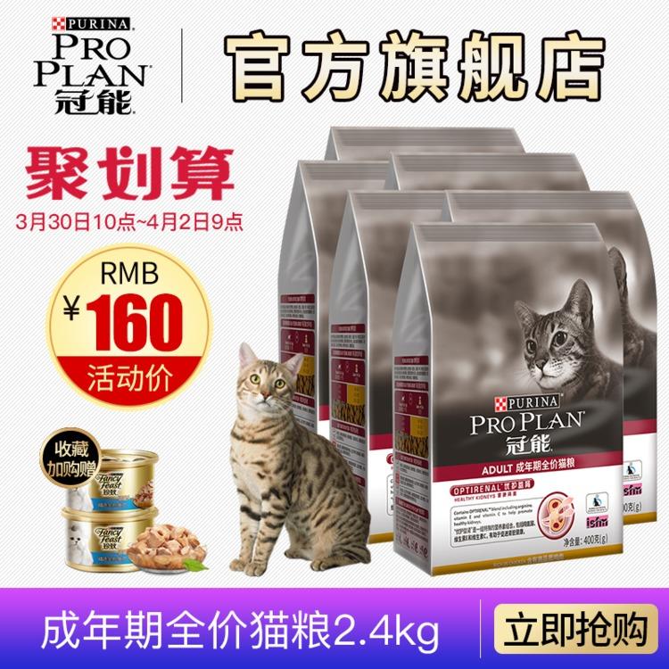 冠能猫粮成猫粮2.4kg增肥发腮英短蓝猫渐层成猫猫粮优护益肾包邮