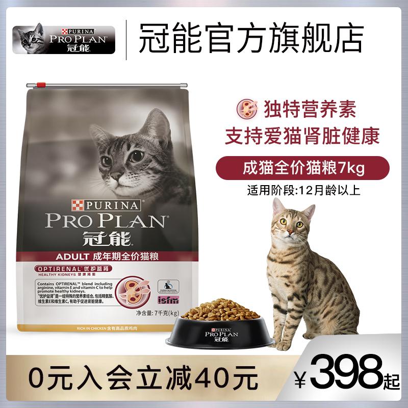 冠能猫粮成猫粮营养均衡英短蓝猫优护益肾全价通用成猫粮7kg/10kg