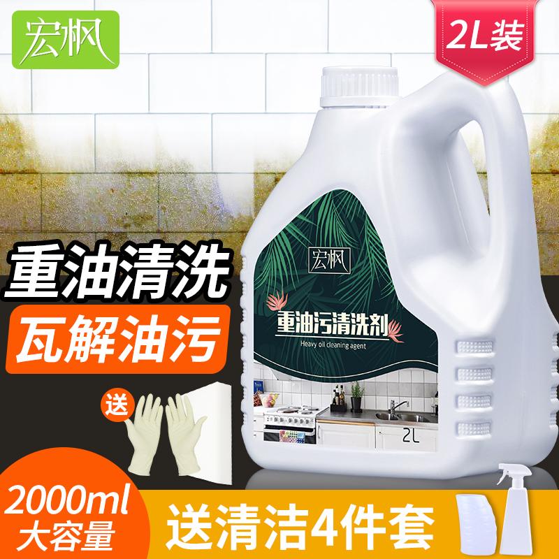 洗抽油烟机的清洗剂厨房除垢去重油污净强力去污清洁剂多功能家用