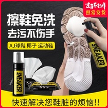 Marked odd shoe artifact wipes white shoes shoes brush shoes cleaning shoes detergent decontamination sneaker cleaning agent
