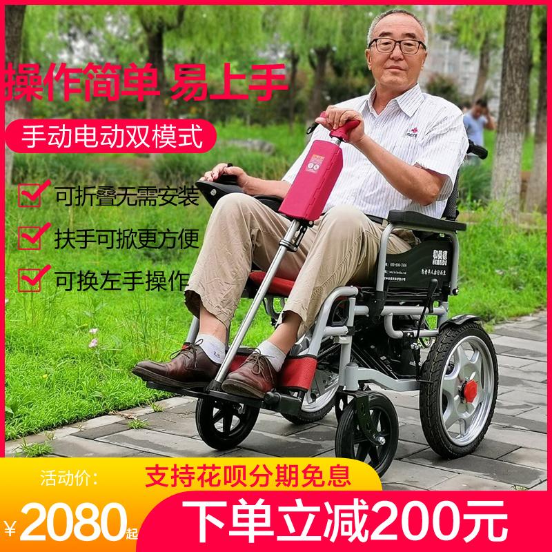 和美德电动轮椅智能全自动折叠轻便老人残疾人四轮代步车带坐便