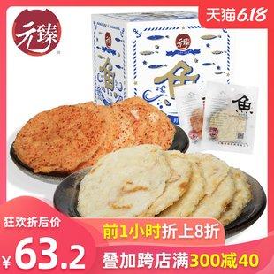 元臻鳕鱼片20包盒装小包装蜜汁休闲小鱼干海味即食海鲜零食烤鳕鱼