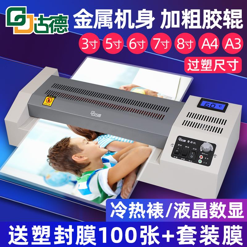 古德GD389塑封机A4/A3过塑机大胶辊数显相片热塑覆膜机办公商用封塑机全自动塑封膜通用封膜压膜机照片过胶机