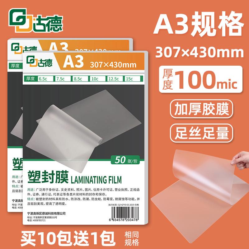古德a3 10c加厚照片相片透明塑封膜