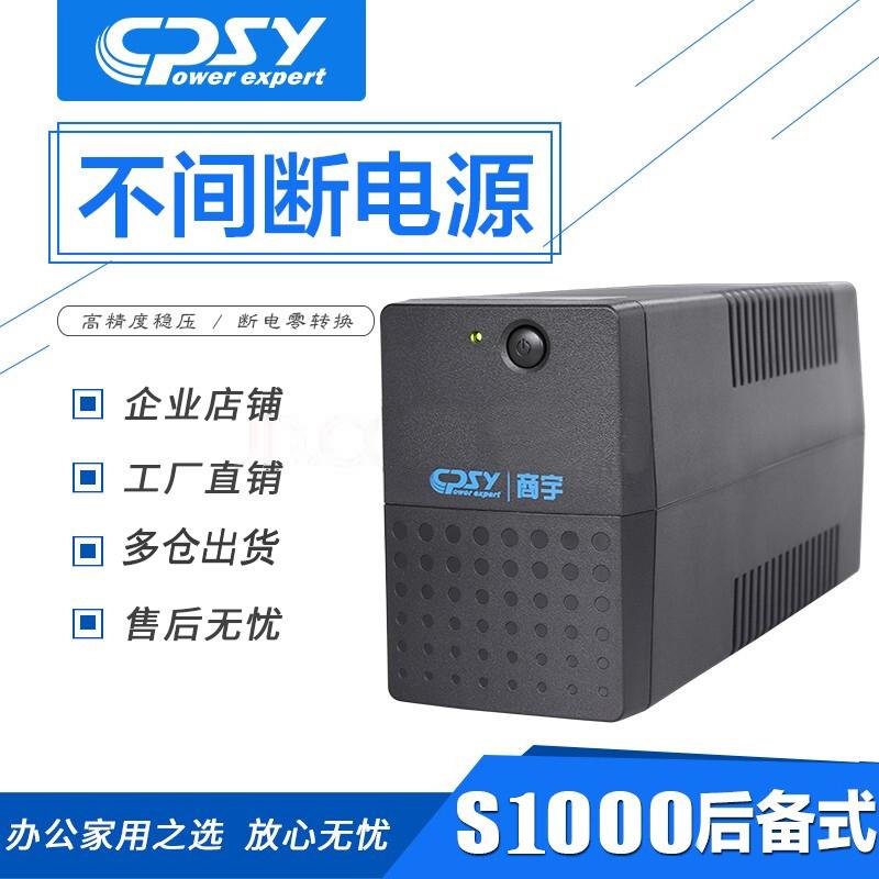 商宇 UPS不间断电源 S1000稳压600W家用办公电脑停电备用 USP电源