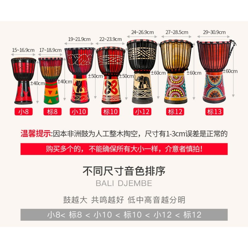 [flagship store] African drum 8