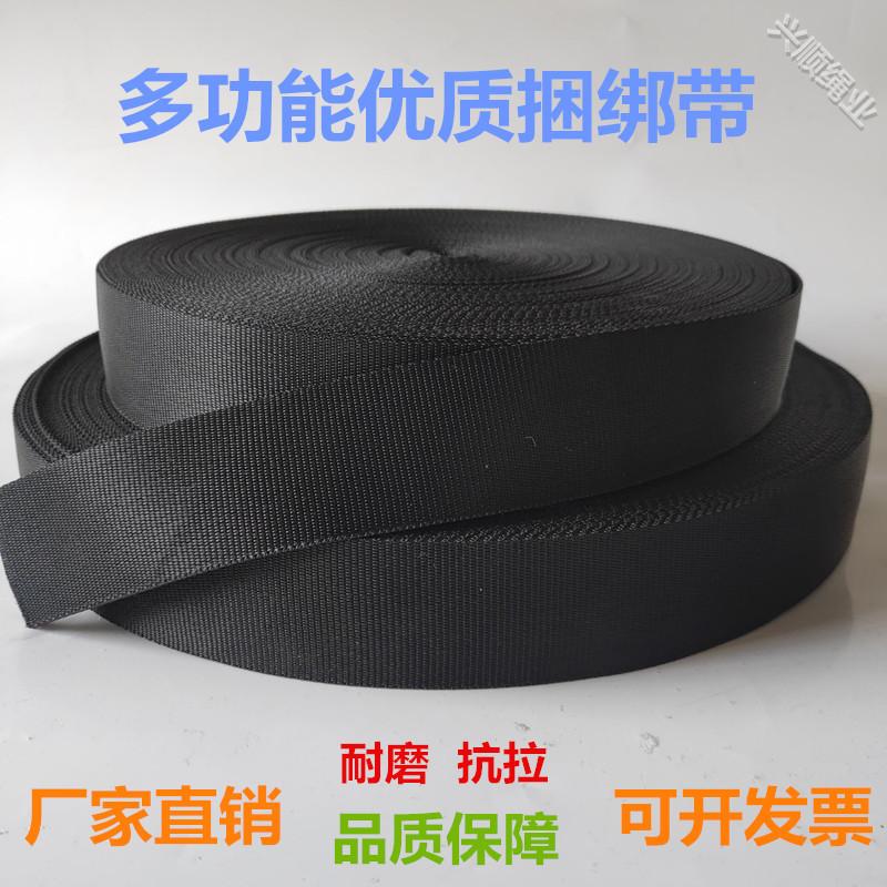 绳子捆绑绳尼龙绳大棚压膜绳扁带绳布带货车绳编织绳黑色打包带