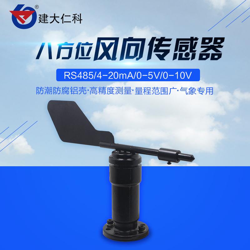 建大仁科风向传感器风速风向变送器RS485modbus风向标测风向仪