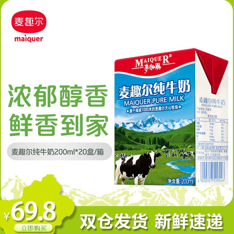 新疆麦趣尔纯牛奶全脂纯牛奶蓝砖200ml*20盒营养早餐纯牛奶整