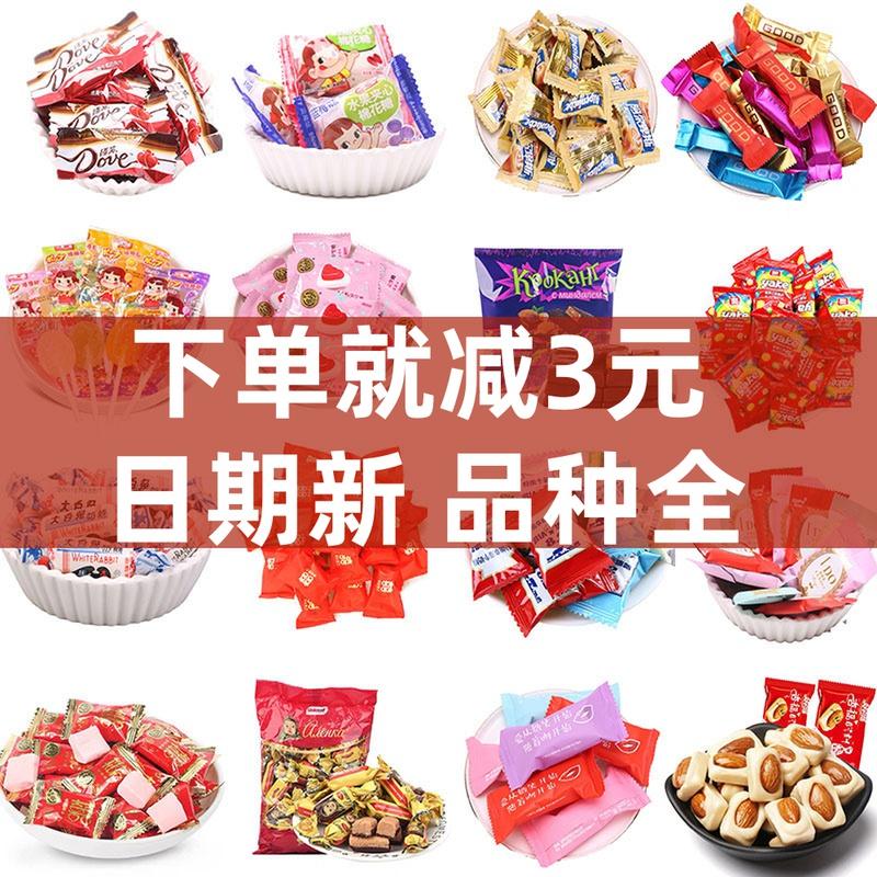 结婚喜糖散装袋混合口味创意高端宝宝满月宴订婚礼盒装巧克力糖果