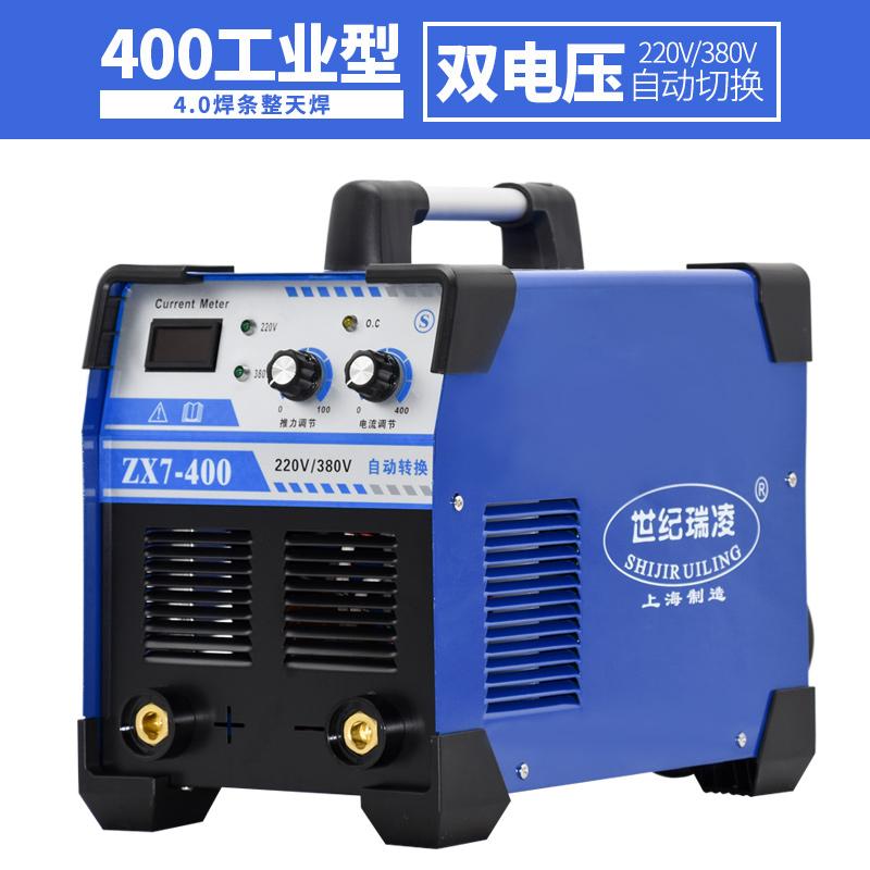 上海世纪瑞凌ZX7-315 400 250双电压220v 380v两用家用工业电限5000张券