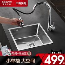 箭牌洗菜盆304不锈钢手厨房水槽套餐茶水间吧台单槽小水槽洗碗槽
