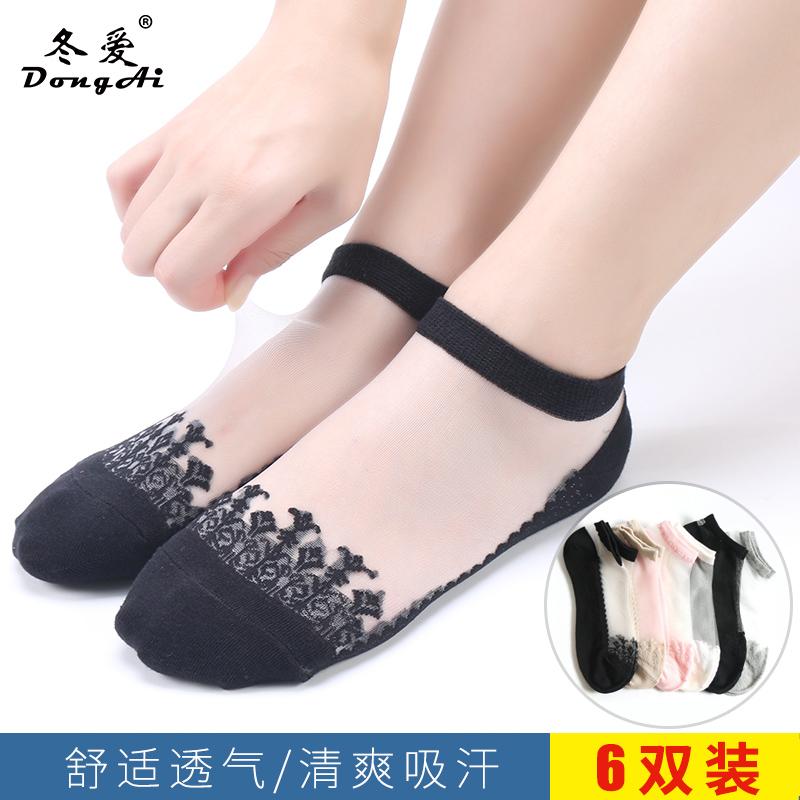 冬爱袜子女短袜浅口春夏季船袜薄款蕾丝水晶棉底防勾丝玻璃短丝袜