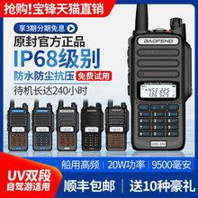 宝锋BF-UV9PLUS防水对讲机船用对讲机甚高频UV9R手台UV5R对讲机50