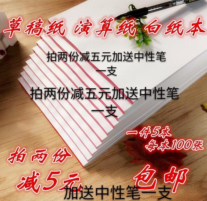 [16K学生用草稿纸] белый [纸本演算本绘画涂鸦纸演草纸草稿本] оптовые продажи [5本] бесплатная доставка по китаю