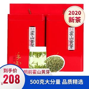 霍山黄芽2020新茶明前特级金寨特产莫干君山银针安徽名茶500g黄茶
