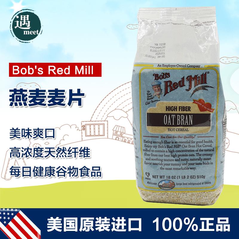 19年3月!现货美国 Bob's Red Mill 红磨坊 高纤维燕麦片 510g