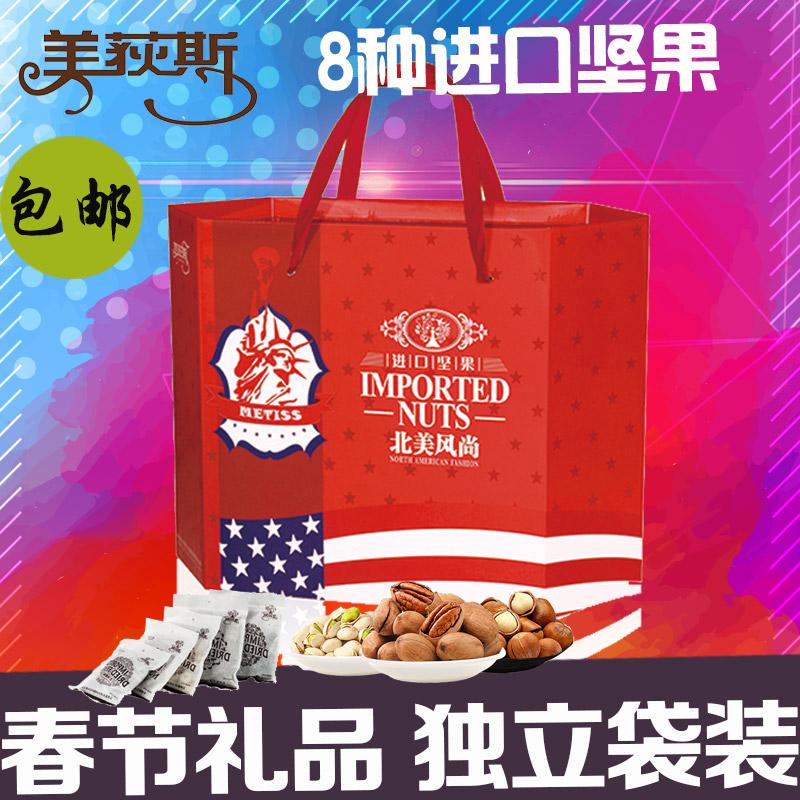 美荻斯进口干果礼盒北美风尚春节礼包年货送礼品坚果炒货团购包邮