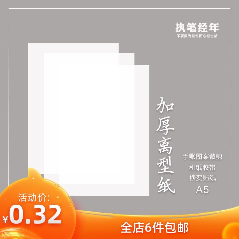 单面离型纸手帐和纸胶带贴纸裁剪用防粘纸硅油纸A5尺寸加厚离型纸