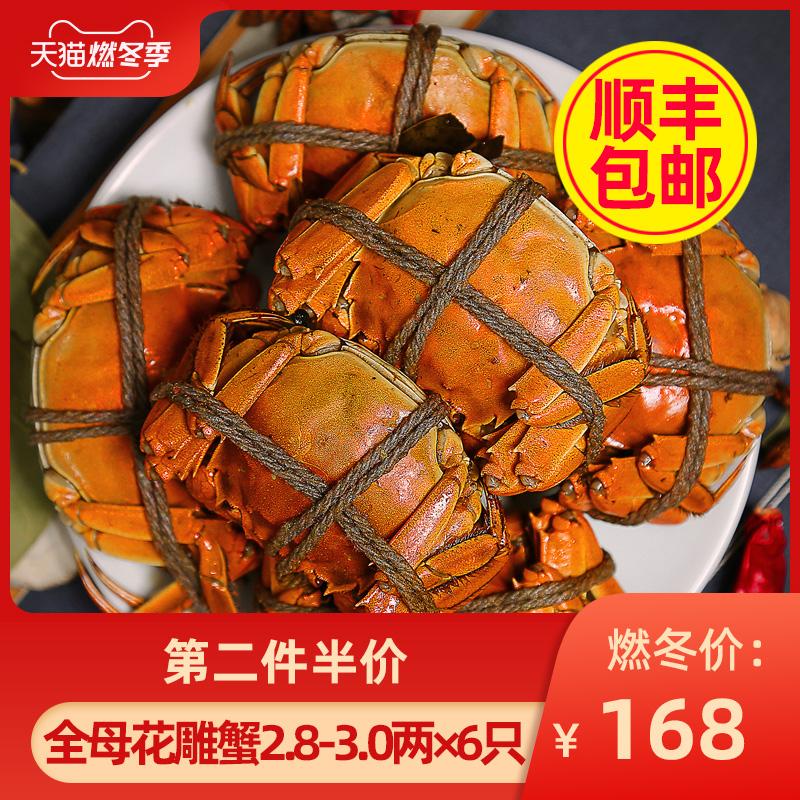 缸顾全母花雕蟹熟醉蟹大闸蟹螃蟹熟食即食麻辣小海鲜2.8-3.0两6只