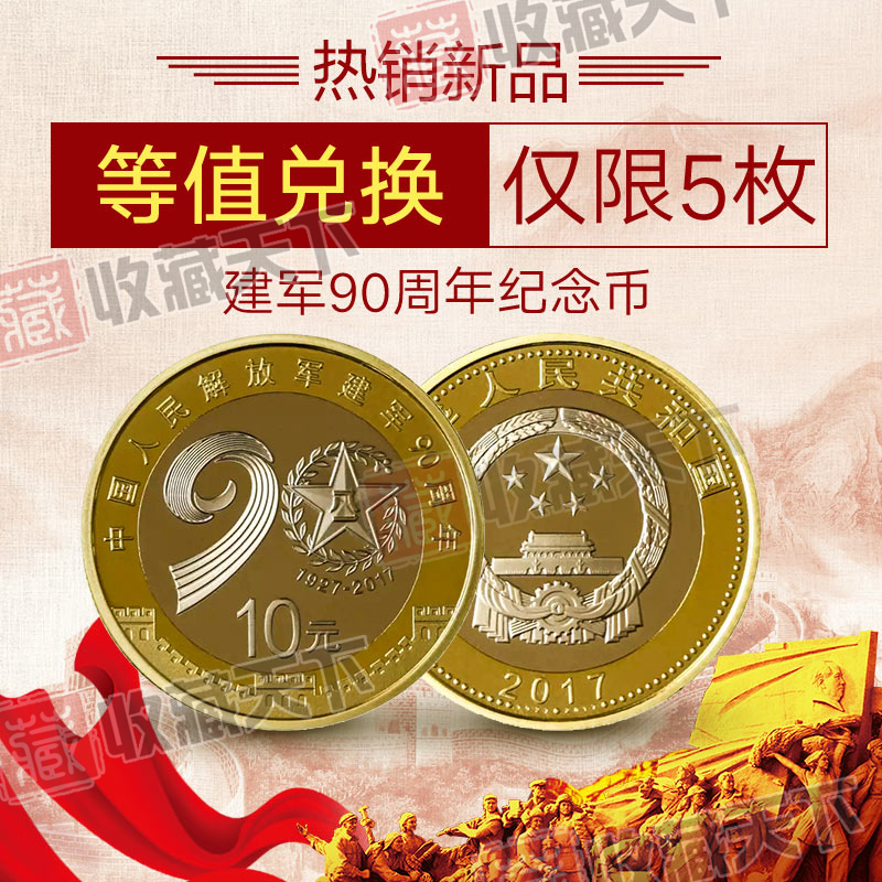 Favorite World 2017 China 90th anniversary commemorative coins Army Army 10 yuan coins commemorative coins in circulation