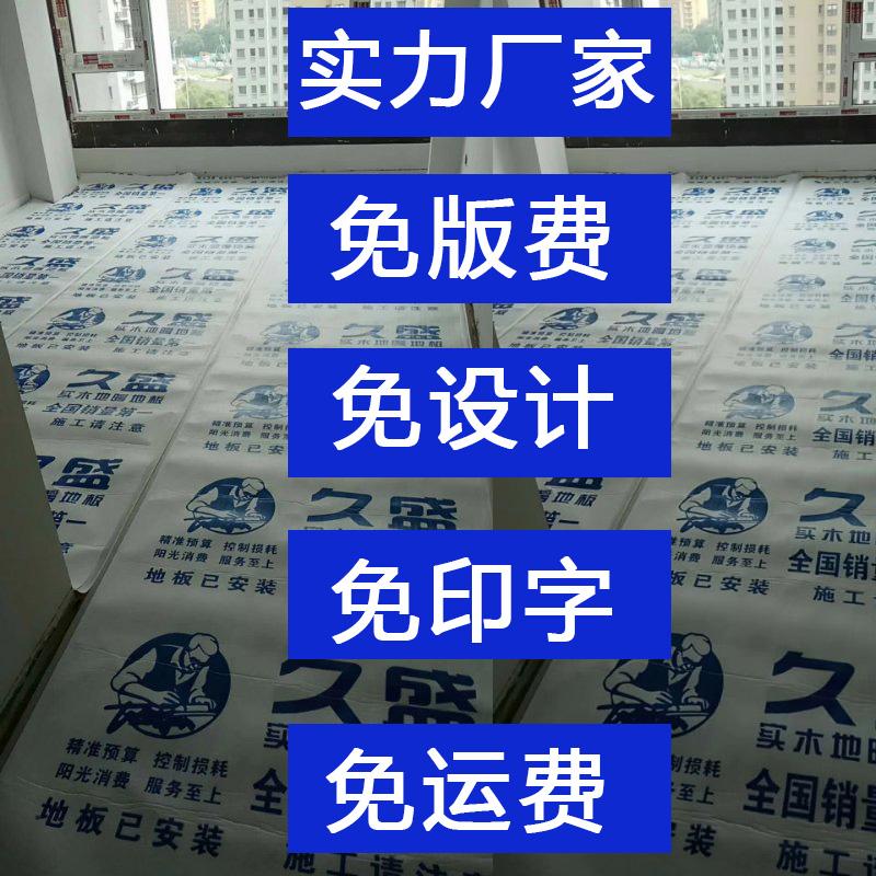 家用装修地面地砖瓷砖保护膜地板防潮膜室内家装一次性成品地膜垫