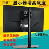 12/14/19/23/27/32寸液晶显示器底座LG/AOC电脑通用升降竖屏支架