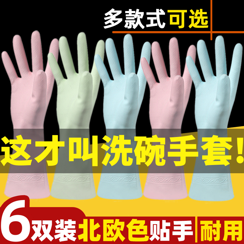 Dishwashing gloves female kitchen household plus velvet thick rubber laundry clothes waterproof rubber durable winter housework