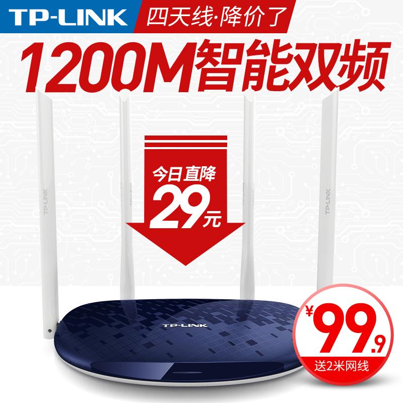 TP-LINK无线路由器穿墙王速率1200M家用高速千兆WiFi穿墙tplink双频5G电信联通光纤智能宽带TL-WDR5610