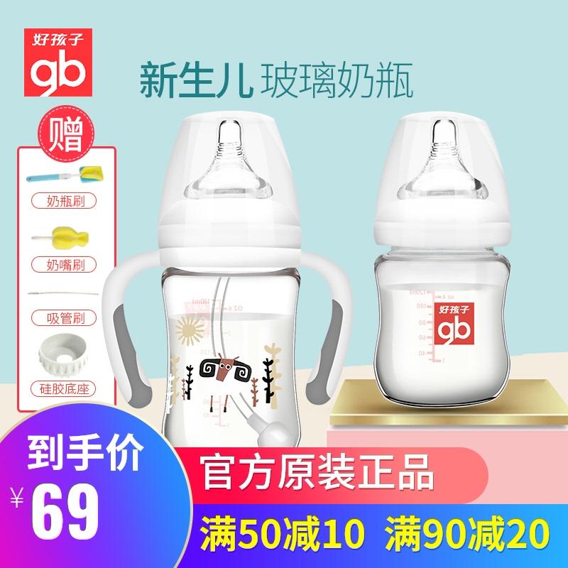 好孩子奶瓶新生婴儿玻璃正品宽口径初生0-6个月防胀气喝水小奶瓶