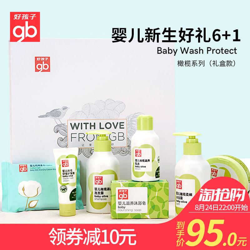好孩子洗护礼盒新生的儿宝宝护理套装初生婴儿护肤正品婴幼儿用品