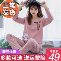 睡衣女春秋冬季女士纯棉长袖家居服女夏全棉学生可爱韩版两件套装