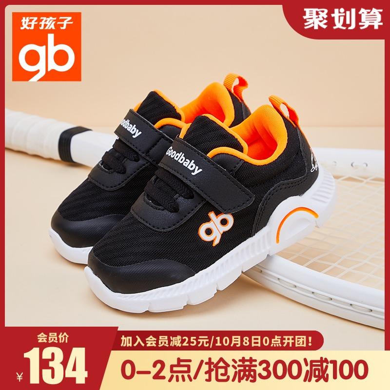 10月18日最新优惠好孩子男女童春秋款休闲轻便运动鞋