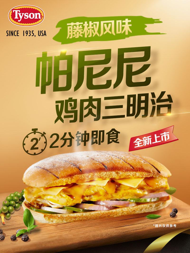 【新品上市】tyson /泰森135g三明治