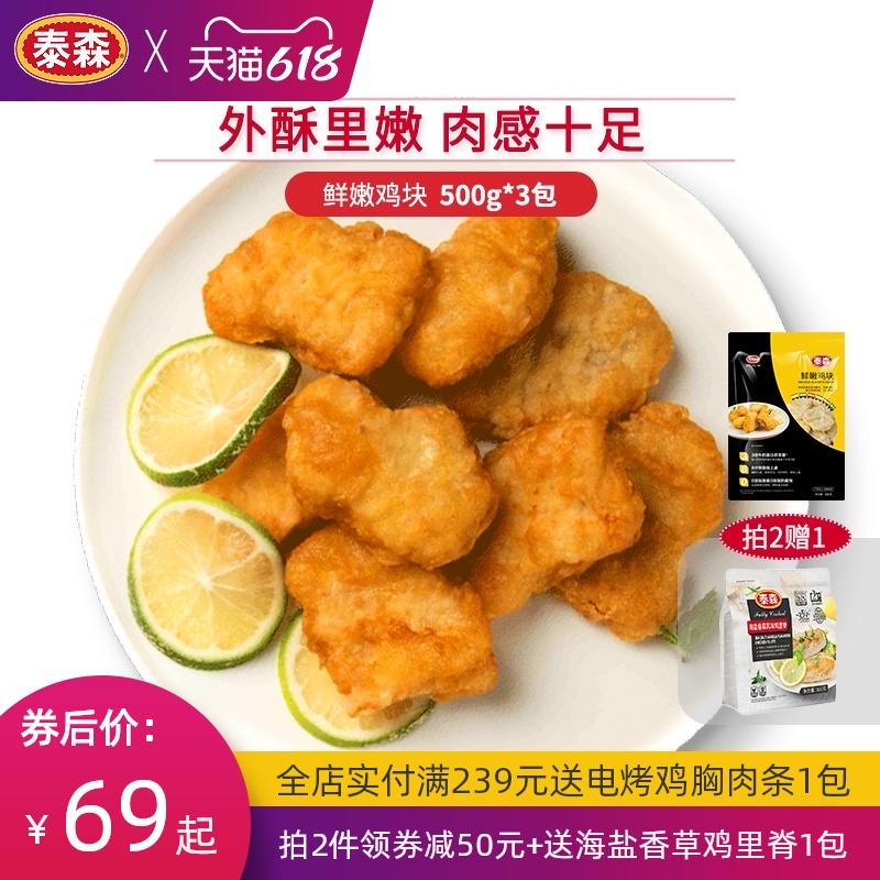 泰森半成品炸麦乐鸡块零食鲜嫩鸡块酥脆鸡米花黑胡椒鸡块鸡柳可选