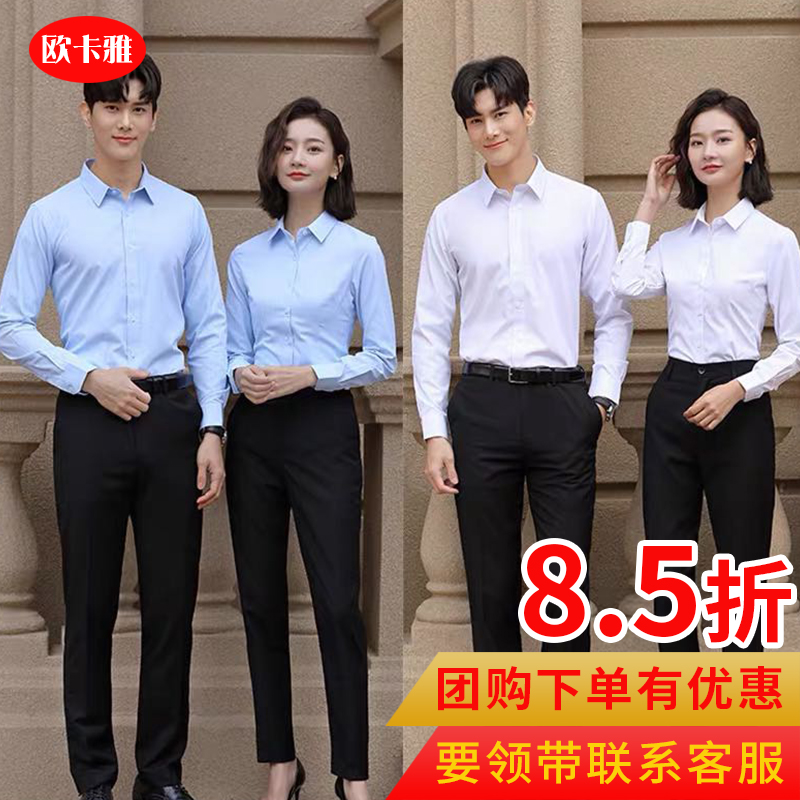 Professional wear mens and womens suits white shirt work clothes summer short sleeve sales 4S bank insurance white collar business suit