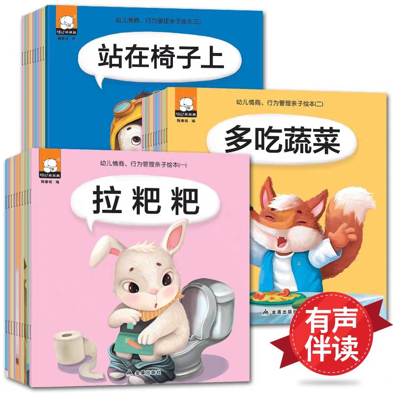 30册宝宝0-1-2-3岁阅读幼儿园本