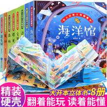 全套8册立体书3d翻翻情景认知绘本