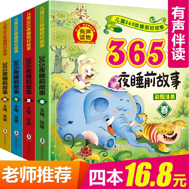 全套4册 365夜睡前故事书 小孩儿童读物0-1-2-3-5-6-8岁 短小故事婴儿幼儿宝宝早教启蒙书籍格林童话有带拼音的幼儿园益智绘本漫画