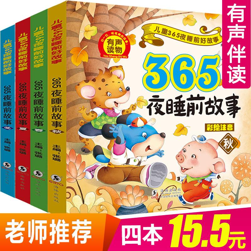 全套4册365夜睡前故事书0-1-3-5-6-7-8-12周岁婴儿幼儿宝宝早教启蒙认知儿童绘本书籍童话带拼音图书幼儿园老师推荐课外书必读读物