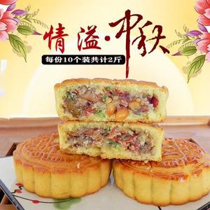 东北老式五仁月饼青红丝月饼软皮大块木糖醇1份10个散装礼盒装