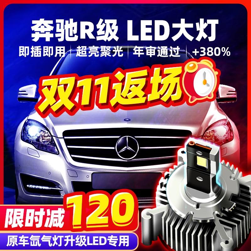 Mercedes Benz R300 r320 R350 r400 R500 high and low beam D2S xenon bulb to LED headlamp D1s