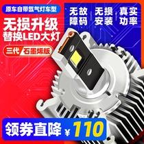 超亮汽车led大灯D3SD1SD2SD4SD5SD8SD2H氙气灯泡改装远近光
